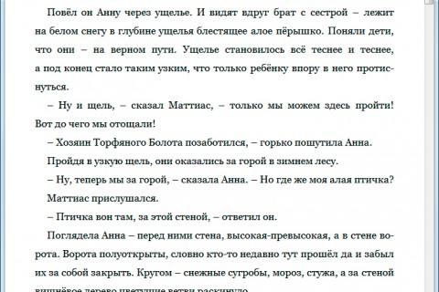 Астрид Линдгрен. Солнечная Полянка. (сборник, рис. 4)