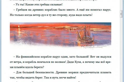 Елена Качур. Великие путешествия. рис. 4