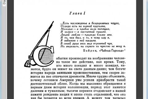 Избранные сочинения Джеймса Фенимора Купера рис. 2