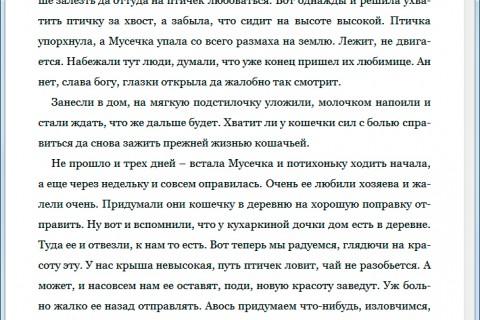 Татьяна Эдел. Приключения кота Батона. рис. 5