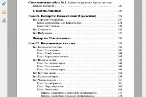 Биология для выпускников школ и поступающих в вузы. рис. 5