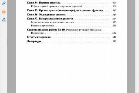 Биология для выпускников школ и поступающих в вузы. рис. 7