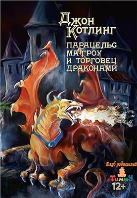 Джон Котлинг. Парацельс Маггроу и торговец драконами. рис 1