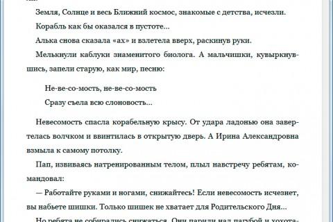 Евгений Велтистов. Миллион и один день каникул. рис. 4