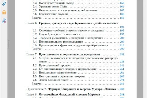 Элементарный курс теории вероятностей (оглавление 2)