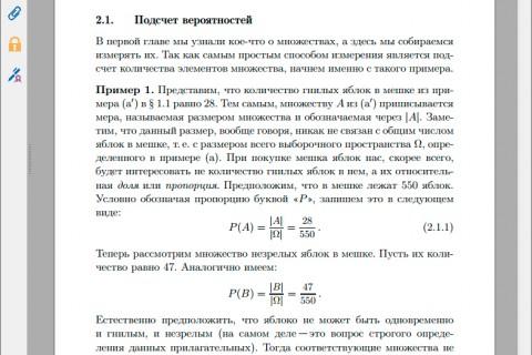 Элементарный курс теории вероятностей (рис. 3)