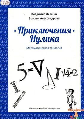 Приключения Нулика (математическая трилогия) обложка