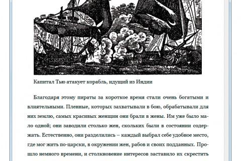 Чарльз Элмс. Пираты. Рассказы о знаменитых разбойниках (рис. 3)