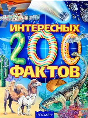 О.В. Артемова. 200 интересных фактов (обложка)