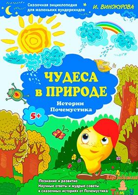 Сказочная энциклопедия для маленьких вундеркиндов. Чудеса в природе (обложка)