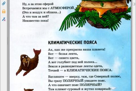 Занимательная география. Россия Европа (рис. 4)