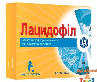 Лацидофил: обзор препарата, комментарии детского гастроэнтеролога
