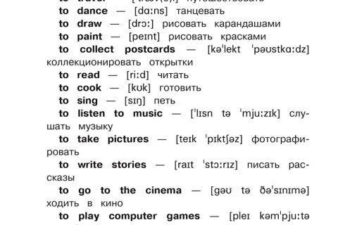 Все словарные слова английского языка 1 - 4 класс (рис. 4)
