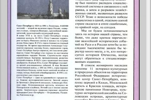 Детская энциклопедия Страны мира (рис. 2)