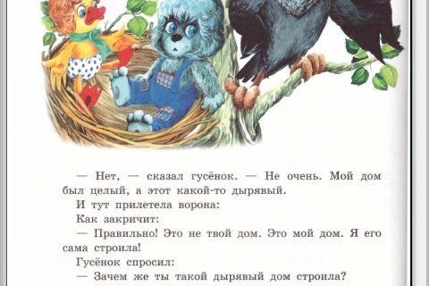 Все сказки Григория Остера (рис. 2)