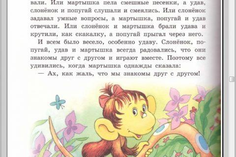 Все сказки Григория Остера (рис. 5)