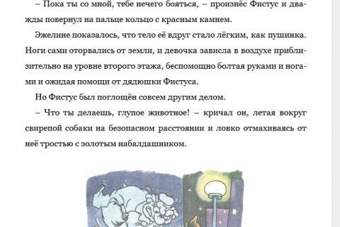 Дядюшка Фистус или Секретные агенты из Волшебной страны (рис. 3)