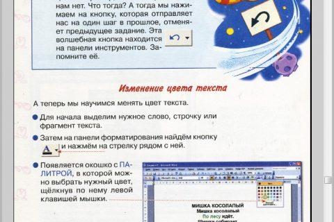 Информатика для начинающих и учащихся начальных классов 1 ступень (рис. 3)