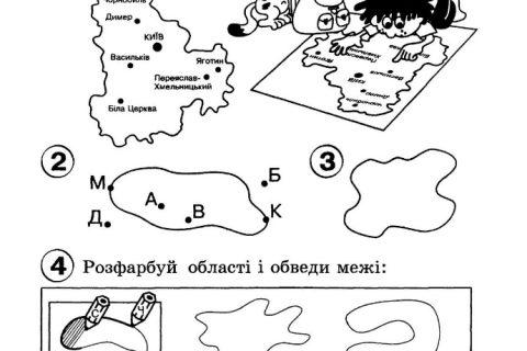 Математика для 1 класса: 4 части, на украинском языке (рис. 4)