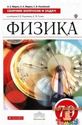 Физика. Сборник вопросов и задач 7-9 класс. (обложка)
