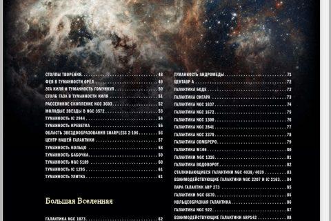Ирина Позднякова. 100 чудес Вселенной (содержание 2)