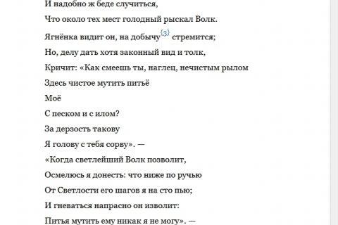 Иван Крылов. Лучшие басни для детей (рис. 2)