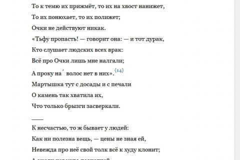 Иван Крылов. Лучшие басни для детей (рис. 3)