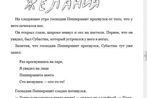 Субастик. Новые веснушки для Субастика (рис. 5)