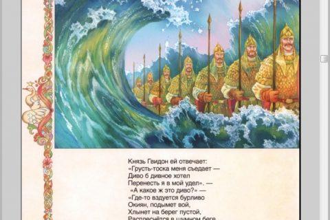 Александр Сергеевич Пушкин. Сказки (страница 3)