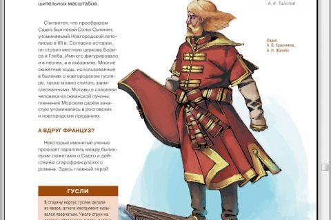 Богатыри. Иллюстрированный путеводитель (страница 3)