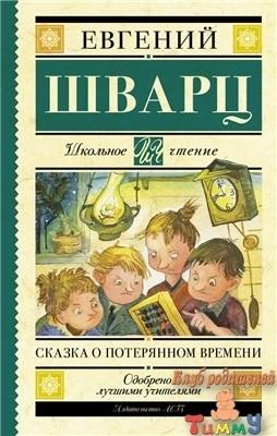 Евгений Шварц. Сказка о потерянном времени (обложка)