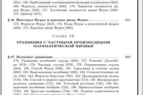 Курс высшей математики том 2 (оглавление 5)