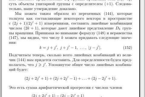 Курс высшей математики том 3 часть 1 (рис. 3)