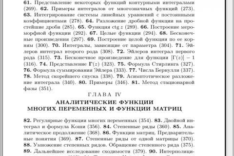 Курс высшей математики том 3 часть 2 (оглавление 2)
