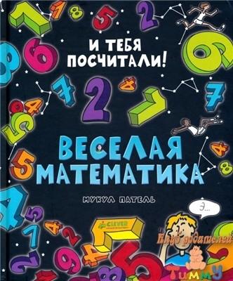 Патель М. Веселая математика (обложка)