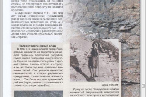 Руслан Габдуллин. Доисторическая жизнь. Зарождение жизни (страница 3)