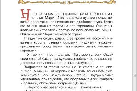 Эрнст Гофман. Щелкунчик (страница 3)