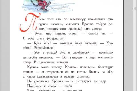 Любимые сказки М.Пляцковского для малышей (страница 2)