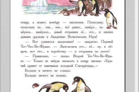 Любимые сказки М.Пляцковского для малышей (страница 5)
