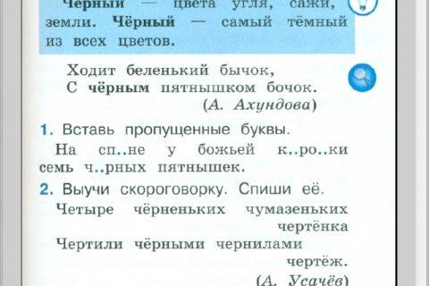 Рабочий словарик. 1 класс (страница 1)