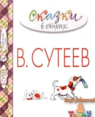Сказки в стихах в рисунках В. Сутеева (обложка)