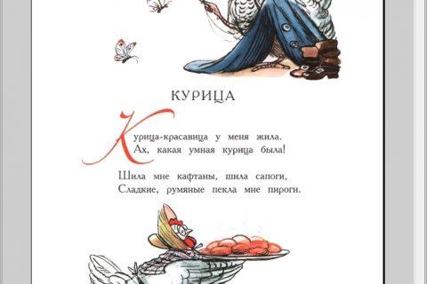 Сказки в стихах в рисунках В. Сутеева (страница 1)
