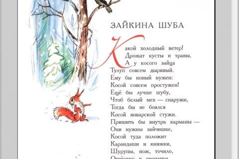 Сказки в стихах в рисунках В. Сутеева (страница 4)