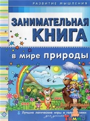 Занимательная книга. В мире природы (обложка)