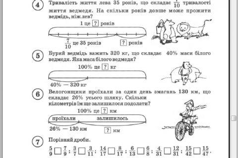 Математика 4 класс (2 часть, страница 3, украинский язык)