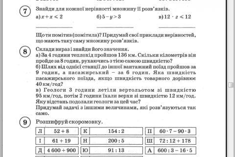 Математика 4 класс (1 часть, страница 3, украинский язык)