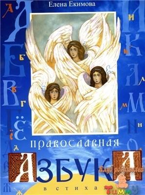 Православная азбука (обложка)