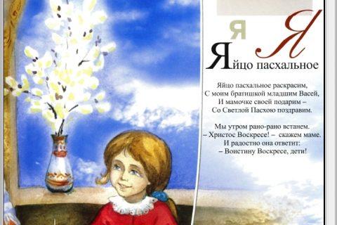 Православная азбука (страница 5)