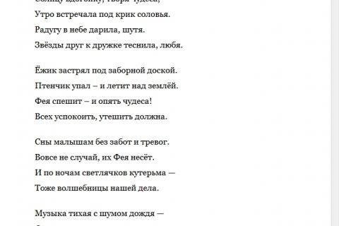 Сказки для тех кто, верит в Фей (страница 4)