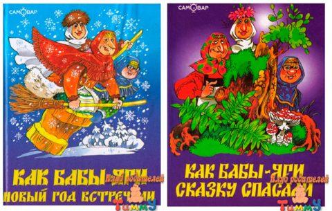 Сказки о Бабах-Ягах (обложка)